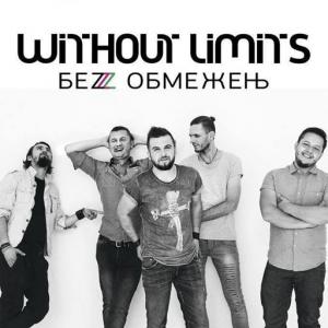 Без Обмежень / БеZ Обмежень / Without Limits - 3 Альбома