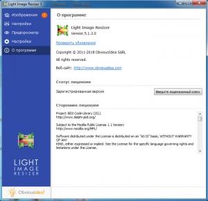 Light Image Resizer 5.1.3.0 [Multi/Ru]