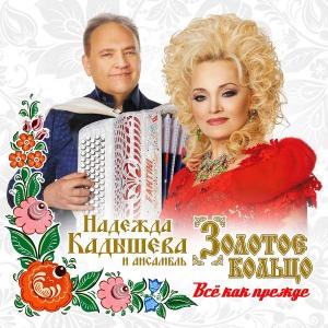 Надежда Кадышева и ансамбль «Золотое кольцо» - Всё как прежде