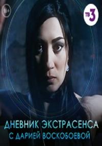 Дневник экстрасенса с Дарией Воскобоевой