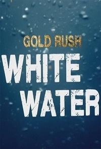 Золотая лихорадка: Бурные воды