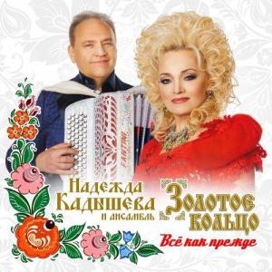 Сборник видеоклипов надежды кадышевой скачать торрент tsargrad.