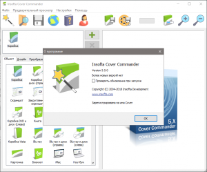 Insofta Cover Commander 5.8.0 RePack (& Portable) by TryRooM [Multi/Ru]
