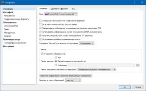 XnViewMP 0.90 RePack by вовава [Ru/En]