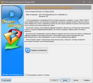 R-Drive Image 6.3.Build.6306 RePack (& Portable) by TryRooM [Multi/Ru]