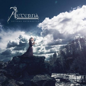 Aeterna - Легенда Начинается