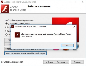 Adobe Flash Player 32.0.0.270 Final [3 в 1] RePack by D!akov [Multi/Ru]