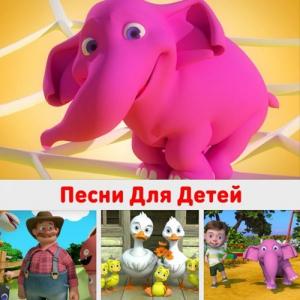 DetkiTV - Песни для детей