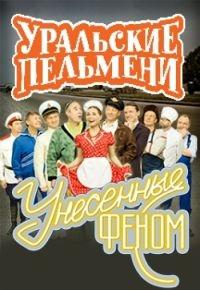Уральские пельмени - Унесенные феном