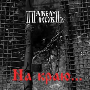 Павел Юсов - На краю