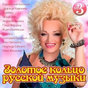 VA - Золотое кольцо русской музыки