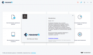 Wondershare Recoverit 7.3.2.3 RePack (& Portable) by TryRooM [Multi/Ru]