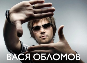 Вася Обломов - 6 Albums, 15 Singles, 1 Live