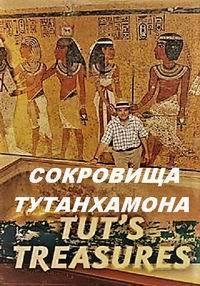 NG. Сокровища Тутанхамона