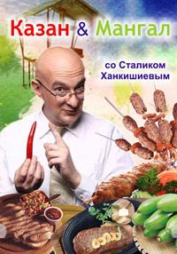 КАЗАН & МАНГАЛ со Сталиком Ханкишиевым