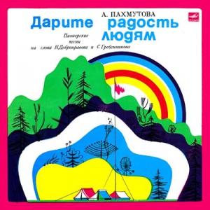 А. Пахмутова - Дарите радость людям