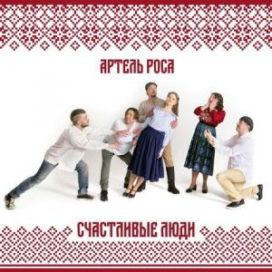 Артель РОСА - Счастливые люди
