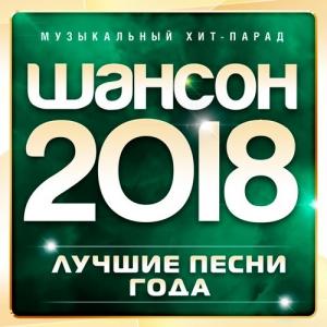 Козырная песня от радио шансон. Выпуск 11 (2018) скачать торрент.