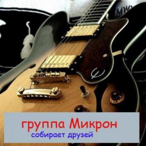 Группа Микрон собирает друзей 8. Песни ВИА Поющие гитары