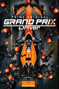 Гонщик Гран-При