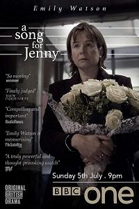 Песня для Дженни