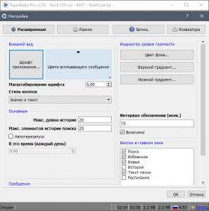 TapinRadio Pro 2.11.8 RePack (& Portable) by TryRooM [Multi/Ru]