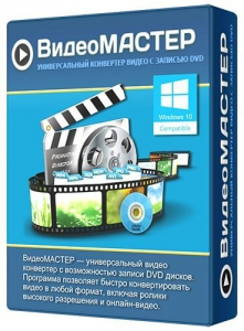 ВидеоМАСТЕР 12.0 RePack (& portable) by KpoJIuK [Ru]