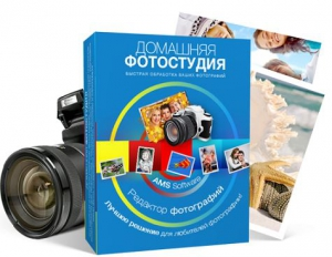 Домашняя Фотостудия 12.0 RePack (& Portable) by KpoJIuK [Ru]