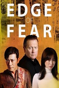 Грань страха