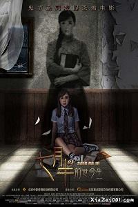 Месяц призраков в женском общежитии 2