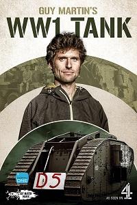 Танк Первой Мировой: Гая Мартина