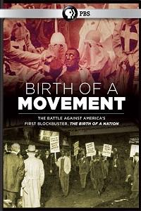 Рождение движения