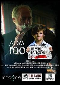 Дом 100 на улице Бальфура