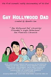 Голливудский гей-папа