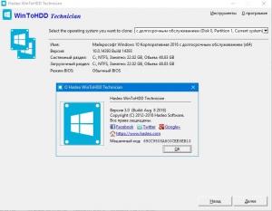 WinToHDD 4.5 Technician RePack (& Portable) by elchupacabra [Multi/Ru]