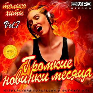 Сборник - Громкие новинки месяца Vol.7