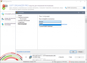 Soft Organizer Pro 7.52 RePacK by KpoJIuK [Ru/En]