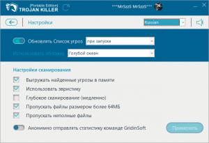 Trojan Killer 2.0.65 RePack (& portable) by elchupacabra [Multi/Ru]