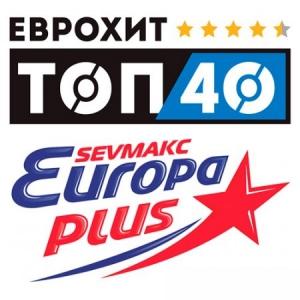VA - Европа Плюс: ЕвроХит топ 40 [Август]