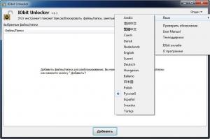 IObit Unlocker 1.1.2.1 Final Portable by PortableAppC [Multi/Ru]
