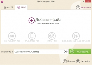 Icecream PDF Converter Pro 2.85 RePack (& Portable) by elchupacabra [Multi/Ru]
