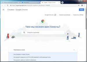 Google Chrome 69.0.3497.92 Stable Portable by PortableAppZ [Multi/Ru]