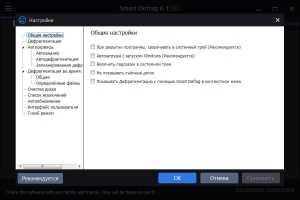 IObit Smart Defrag Pro 6.1.0.118 RePack & Portable by 9649 [Multi/Ru]