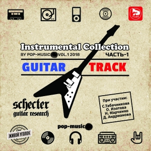 Сборник - Guitar Track - Instrumental Collection by Pop-Music Vol.1