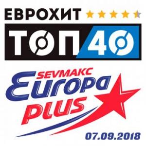 VA - Europa Plus: ЕвроХит Топ 40 [07.09]