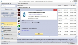 Revo Uninstaller Pro 4.1.0 RePack (& Portable) by KpoJIuK [Multi/Ru]