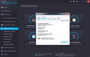 Ashampoo WinOptimizer 16.00.20 DC 27.08.2018 [Multi/Ru]