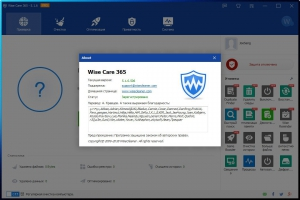 Wise Care 365 Pro 5.3.3.530 Final Portable by Baltagy [Multi/Ru]