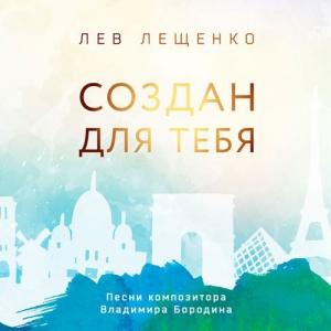Лев Лещенко - Создан для тебя