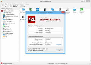 AIDA64 Extreme | Engineer | Business Edition | Network Audit 6.20.5300 RePack (&Portable) by TryRooM [Multi/Ru]